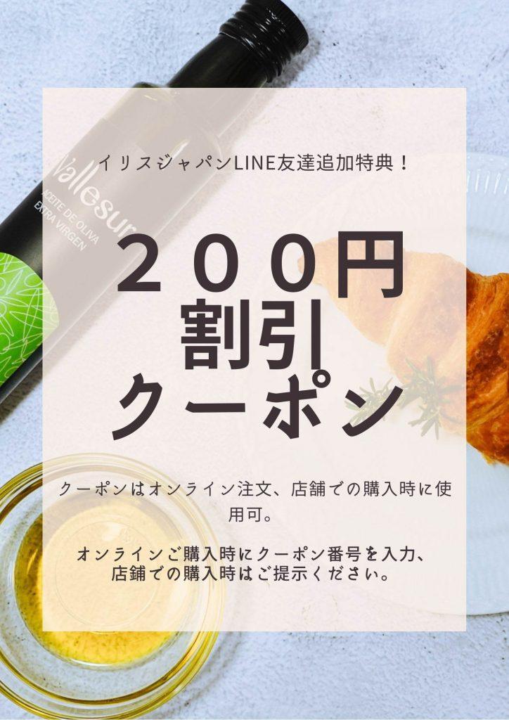商品購入時に使える200円割引クーポン(1回のみ使用可、他のクーポンと併用可)
